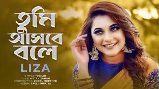 getlinkyoutube.com-Tumi Ashbe Bole by Liza   Bangla Song   2015 (Official Music Video)