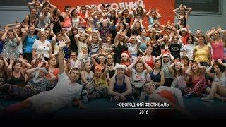 Новогодний Фестиваль 2016