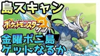getlinkyoutube.com-【ポケモンサンムーン実況】QRコードで島スキャン「ダイケンキ」金曜日ポニ島【Pokémon Sun and Moon】