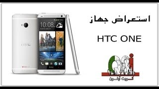 مراجعة جهاز HTC ONE