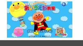 getlinkyoutube.com-アンパンマンとあそぼう!iPhoneアプリ あいうえお教室