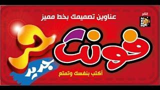 getlinkyoutube.com-فونت عربى فرى هاند باكثر من شكل رائع  لمصممى الجرافيك مع الشرح