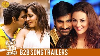 Touch Chesi Chudu B2B Video Song Trailers | Ravi Teja | Raashi Khanna | Seerat | #TouchChesiChudu
