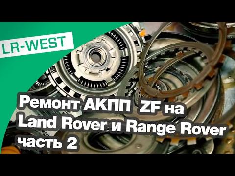 Неисправности и ремонт АКПП Range Rover и Discovery, часть 2/2