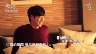 Park Hae Jin 朴海鎮 박해진 - 奶酪陷阱床戲花絮「中字」