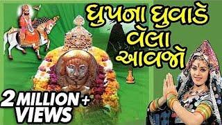 Dhup Na Dhuvade Vela Avjo  - Ramdev Pir / Ramapir Aarti - Devotional songs - Dhoop Na - Great Rulers