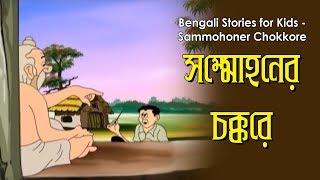 getlinkyoutube.com-Bengali Comedy Video 2015 | Funny Animated Cartoon |  Sammohoner Chokkore | Nonte Fonte