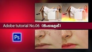Adobe tutorial No.06 (සිංහලෙන්)