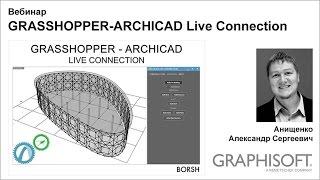getlinkyoutube.com-GRASSHOPPER-ARCHICAD Live Connection