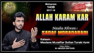 Allah Karam Kar | Sadaf Moradabadi | Allah Karam Kar | Best Indian Nauha 1439 2017 2018