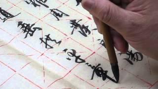 getlinkyoutube.com-馮萬如老師康雅書法示範行書千字文4&5.5/32, Chinese Calligraphy