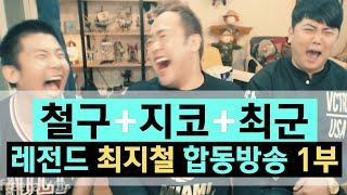 getlinkyoutube.com-철구+지코+최군 레전드 꿀잼 최지철 삼대장 합동방송 먹방+술먹방 1부 (15.09.24방송) :: ChulGu