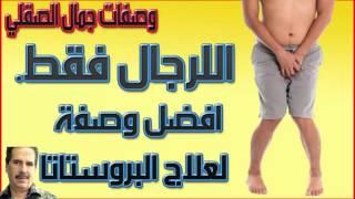 getlinkyoutube.com-اللرجال فقط افضل وصفة لعلاج البروستاتا علاج جميع مشاكل البروستاتا د جمال صقلي