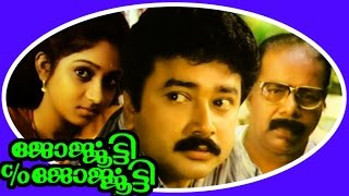 Georgekutty C/o GeorgeKutty | Malayalam Full Movie HD | Jayaram & Sunitha | Comedy Entertainer Movie