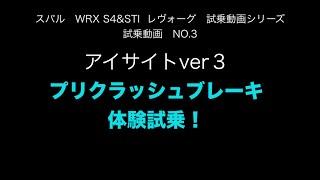 getlinkyoutube.com-【ぶつからない体験試乗!】試乗動画NO.3    アイサイトver3のプリクラッシュブレーキ体験してきた!