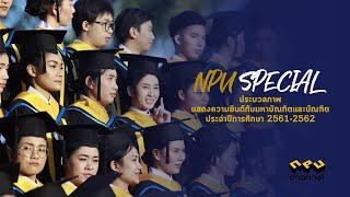 NPU SPECIAL ประมวลภาพแสดงความยินดีกับมหาบัณฑิตและบัณฑิต มหาวิทยาลัยนครพนม ประจำปีการศึกษา 2561 - 2562
