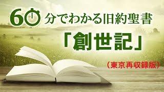 getlinkyoutube.com-#1 創世記【60分でわかる旧約聖書】 東京再収録版 中川健一