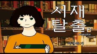 getlinkyoutube.com-더빙걸 플래시게임 서재탈출