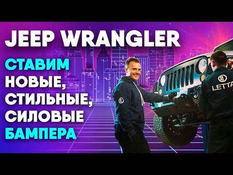 Jeep Wrangler замена бамперов. Тюнинг для Джип Вранглер