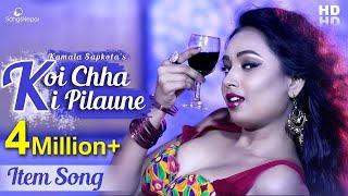 Koi Chha Ki Pilaune (Hot Item Dance Song) | Kamala Sapkota 2018 / 2075