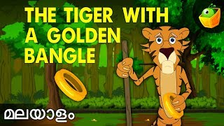 getlinkyoutube.com-Tiger And The Golden Bangle - Hitopadesha Tales In Malayalam - Animation/Cartoon Stories For Kids