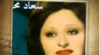 getlinkyoutube.com-الاغنية المفقودة للفنانة سعاد محمد - يا بخت المرتاحين