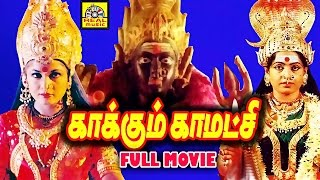 Kakkum Kamatchi | Super Hit Tamil Divotional Full Movie HD |Tamil Amman Movie|Tamil Bakthi Padam