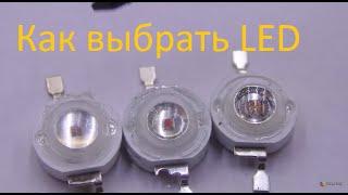 getlinkyoutube.com-Как визуально отличить качественные светодиоды от некачественных. на примере led 1 watt