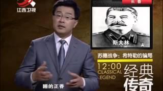 getlinkyoutube.com-20150903 经典传奇  苏德战争 希特勒的骗局