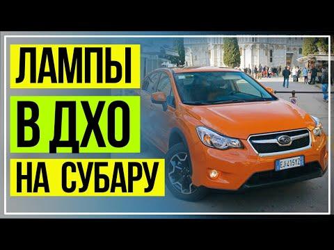 SUBARU XV LED ЛАМПЫ В ДХО