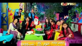 Baji Irshad Special Episode Promo Sunday 9:05 PM