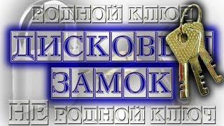"""getlinkyoutube.com-Как взломать Дисковый (Финский) замок """"родной не родной ключ"""""""