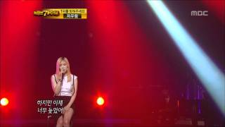 getlinkyoutube.com-9R(1), #15, Gummy - I am happy, 거미 - 난 행복해, I Am A Singer 20111106