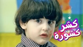 getlinkyoutube.com-كشر كشوره - حنان الطرايره | قناة كراميش Karameesh Tv