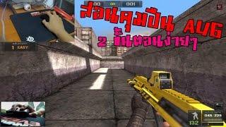 getlinkyoutube.com-PB สอนคุมปืน AUG A3 2ขั้นตอนง่ายๆ BY:ASRz