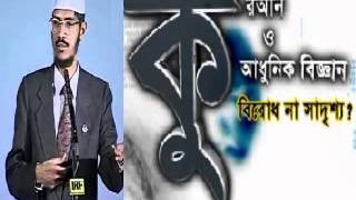 getlinkyoutube.com-Bangla: Dr. Zakir Naik's Lecture - Qur'an & Modern Science - Conflict Or Conciliation? (Full/Audio)