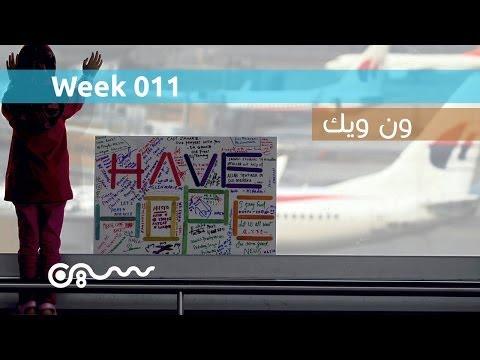 #ون_ويك 011: الطائرة الماليزية، وآبل وسامسونج، وقمر صناعي سعودي والمزيد