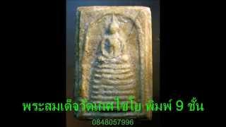 พระสมเด็จวัดเกศไชโย พิมพ์ 9 ชั้น 0176 ร้านพระเครื่องหนึ่งเมืองไทย 0848057996