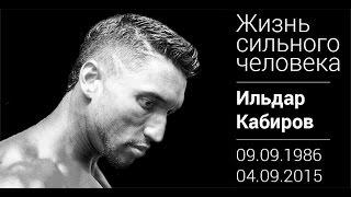 getlinkyoutube.com-Ильдар Кабиров. Жизнь сильного человека.