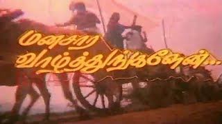 Manasaara Vaazhthungalean Tamil  Movie 1991