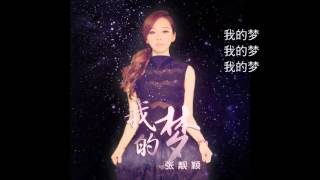 getlinkyoutube.com-张靓颖 我的梦(歌词版本)