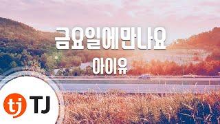 getlinkyoutube.com-[TJ노래방] 금요일에만나요 - 아이유(Feat.장이정(히스토리)) (Friday - IU) / TJ Karaoke