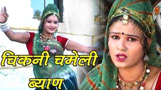 राजस्थानी DJ धमाका 2017   चिकनी चमेली ब्याण   Chikni Chameli Byaan   Super Hit 2017