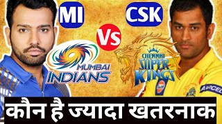 CSK Vs MI IPL 2018| Channai Super King Vs Mumbai Indians| Dhoni Vs Rohit कौन है ज्यादा खतरनाक 2018