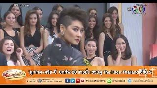 getlinkyoutube.com-เรื่องเล่าเช้านี้ 'ลูกเกด-คริส-บี' ยกทัพ 20 สาวมั่น ชวนดู The Face Thailand ซีซั่น 2 (12 ต.ค.58)