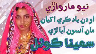O Dan Yaad Kare Akhyan Man Aanso | Samina Koyal | New Marwari Song 2018