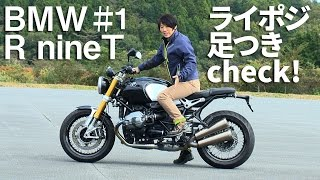 BMW R nineT試乗インプレ#1足つき性チェック!!