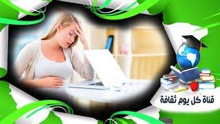 getlinkyoutube.com-كيف اعرف اني حامل 5 علامات اعرفى بيها إنك حامل من أول أسبوع - كيف تعرفين انك حامل