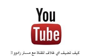 getlinkyoutube.com-كيف تضع او تغير صورة غلاف قناة اليوتيوب والصورة التي تريدها ومن اي جهاز مهما كان !!!!! | مستر رادوو