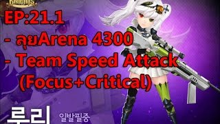 EP:21.1 Seven Knight - ลุยArena4300Team Speed Attack(Focus+Critical)